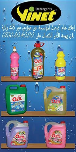 إعلان مؤسسة Ozil