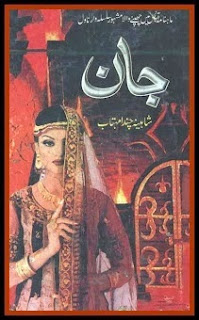 Jaan Novel By Shahina Chanda Mahtab