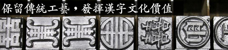 台灣活版印刷保存協會  暨  日星鑄字行