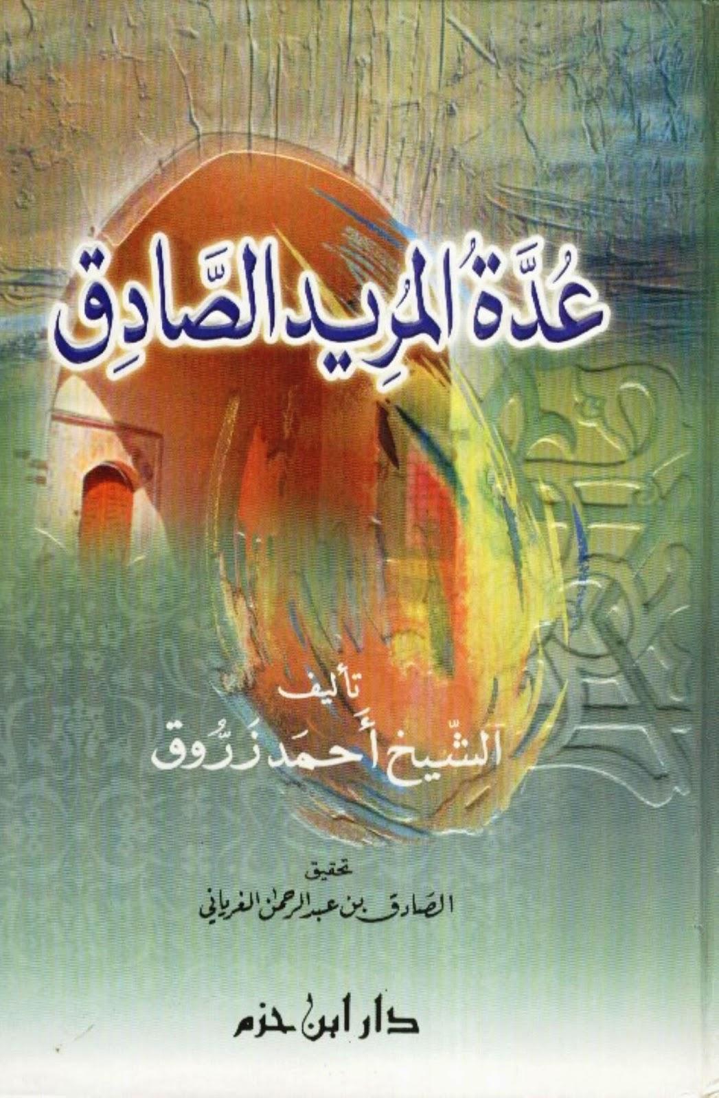 عدة المريد الصادق - الشيخ أحمد زرّوق pdf