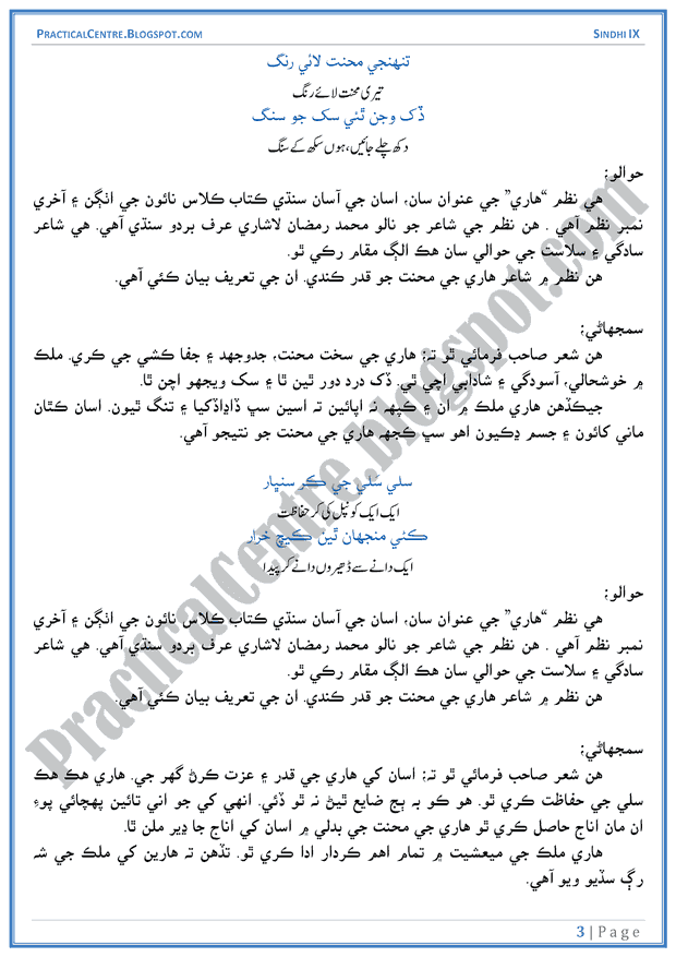kisan-ashaar-ki-tashreeh-sindhi-notes-ix
