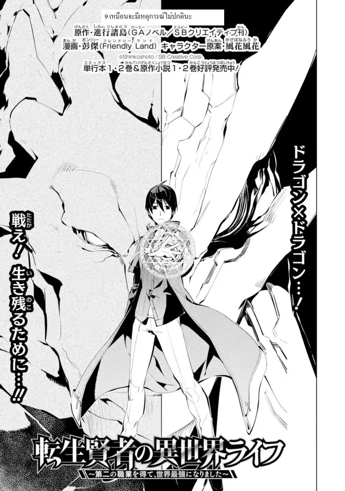 Tensei Kenja no Isekai Life-ตอนที่ 9.1