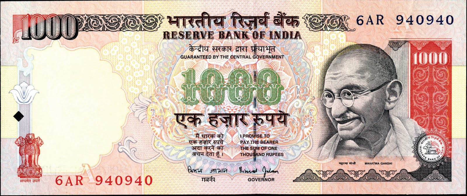 Rupee Note Notes of Rupees One