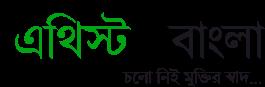 Atheist Bangla