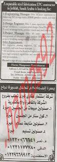 وظائف جريدة الاهرام المسائى الجمعة 2042012 - وظائف شركات البترول