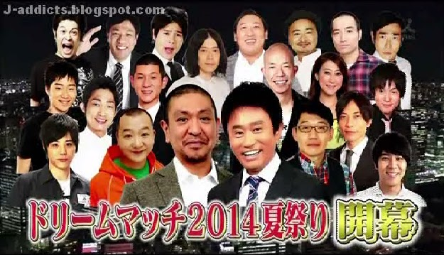 Japanese Dramas Variety Shows And Movies By J Addicts Downtown Dream Match 2014 2 Hour Summer