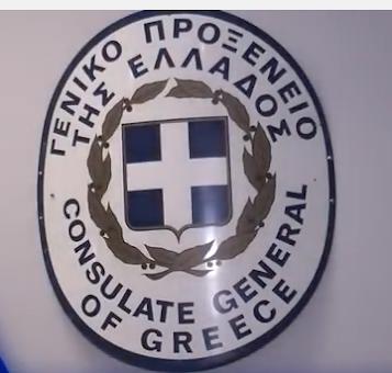 ο Γ. Προξενος κ. Α. Ιωαννιδης, ευχεται σε όλους.  Καλη Ανασταση.