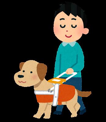 盲導犬と歩く男性のイラスト