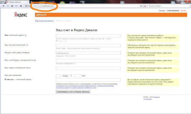 Мошенническая страница с вводом платёжных данных