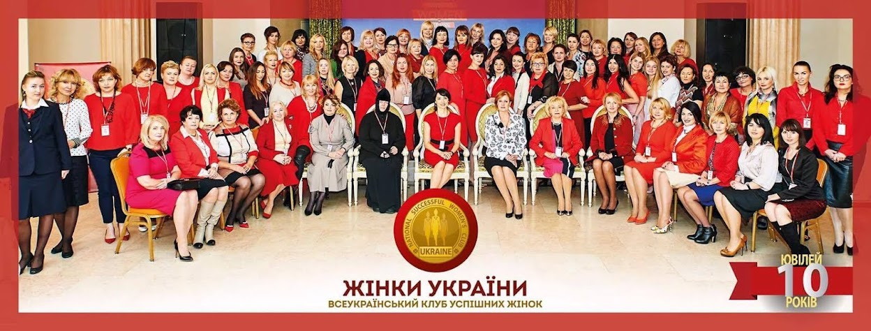 Международный клуб успешных женщин