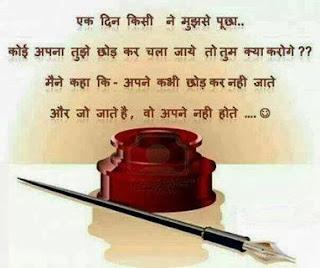 Apne kabhi chord kar nahi jaate - image shayari