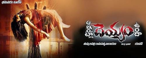Aa Intlo Deyyam Uvnda 2015 Telugu Full DVDScr Movie Download Free