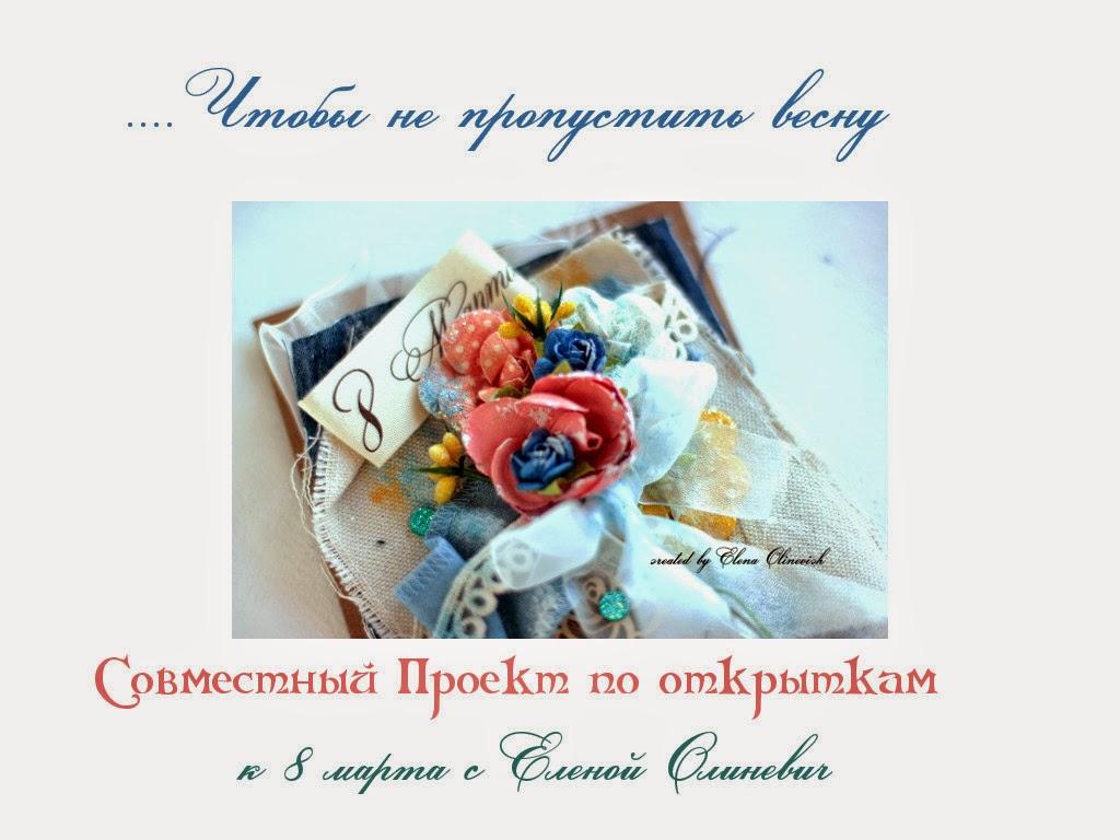 Победа в СП по весенним открыткам с Леной Олиневич!
