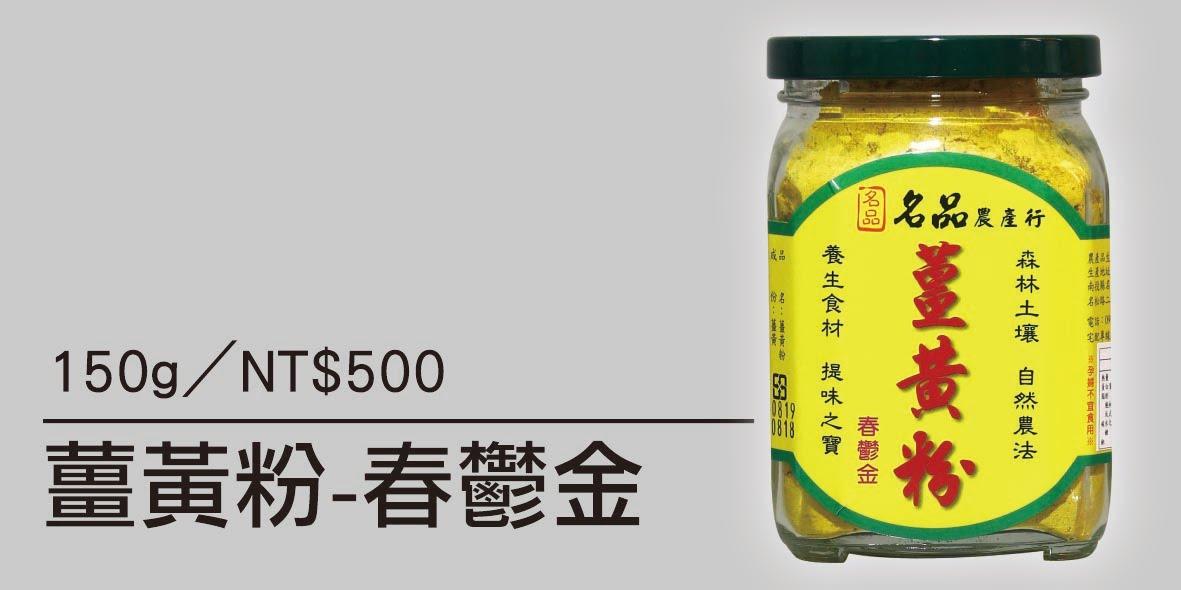 100%純薑黃粉-春鬱金