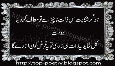Top-Poetry-Mobile-Sms-In-Urdu-Friendship