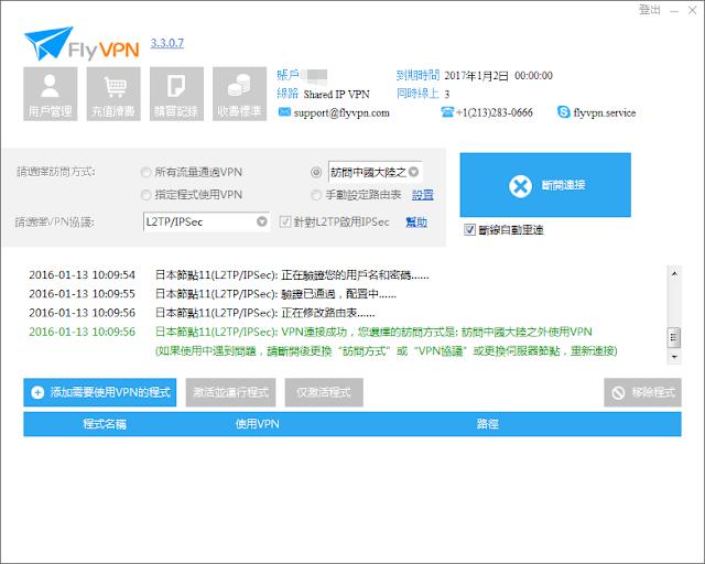 免費日本VPN