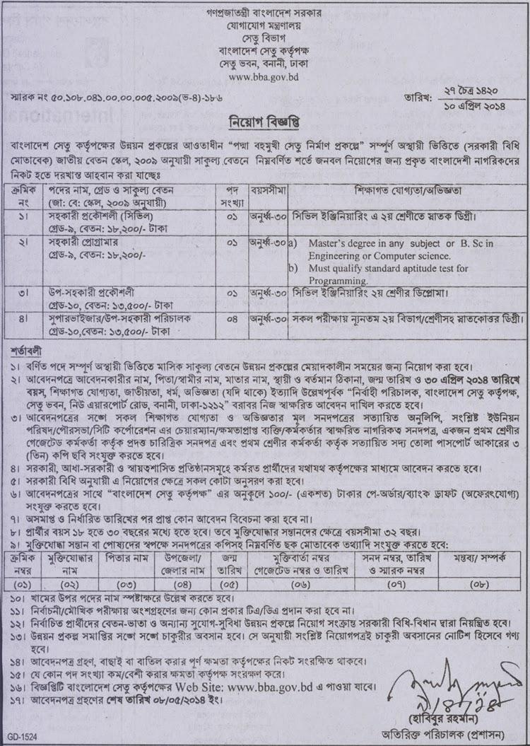 যোগাযোগ মন্ত্রণালয়ে নিয়োগ বিজ্ঞপ্তি,  Bangladesh Bridge Authority job circular