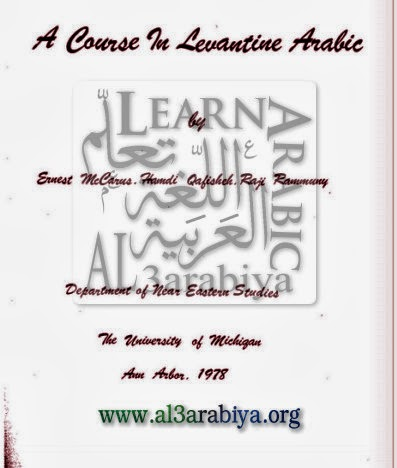 A Course in Levantine Arabic
