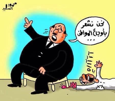 كاريكاتير عن حال المواطن وتعامل الحكومه مع مشكلاته