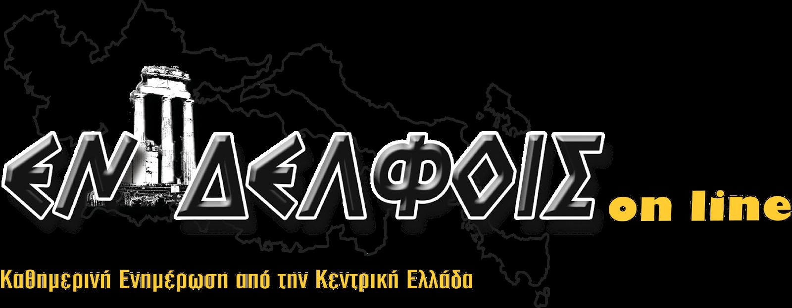 ΕΝ ΔΕΛΦΟΙΣ