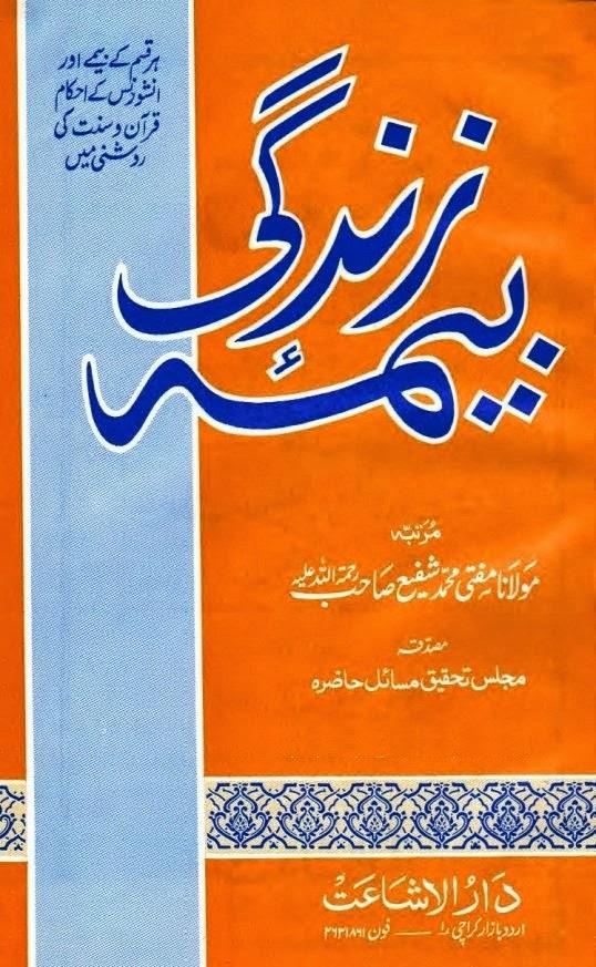 DOWNLOAD KUMPULAN EBOOK ISLAM