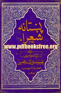 Pukhtana Shuara cover
