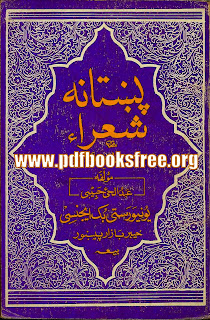 Pukhtana Shura A Biography By Abdul Hai Habibi