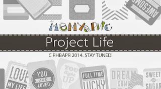 Анонс проекта project life и подготовительные советы