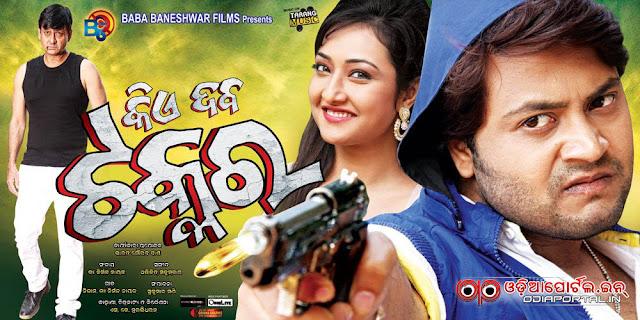 Kie Daba Takkar (କିଏ ଦବ ଟକ୍କର) - 2015 Odia Action Movie