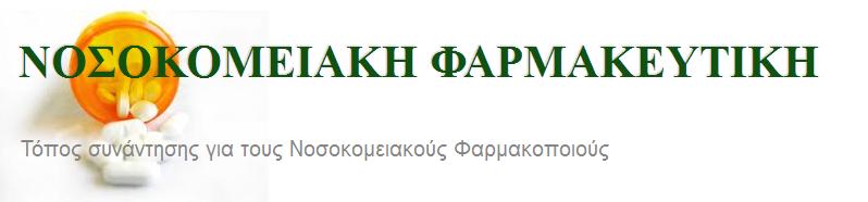 ΝΟΣΟΚΟΜΕΙΑΚΗ ΦΑΡΜΑΚΕΥΤΙΚΗ