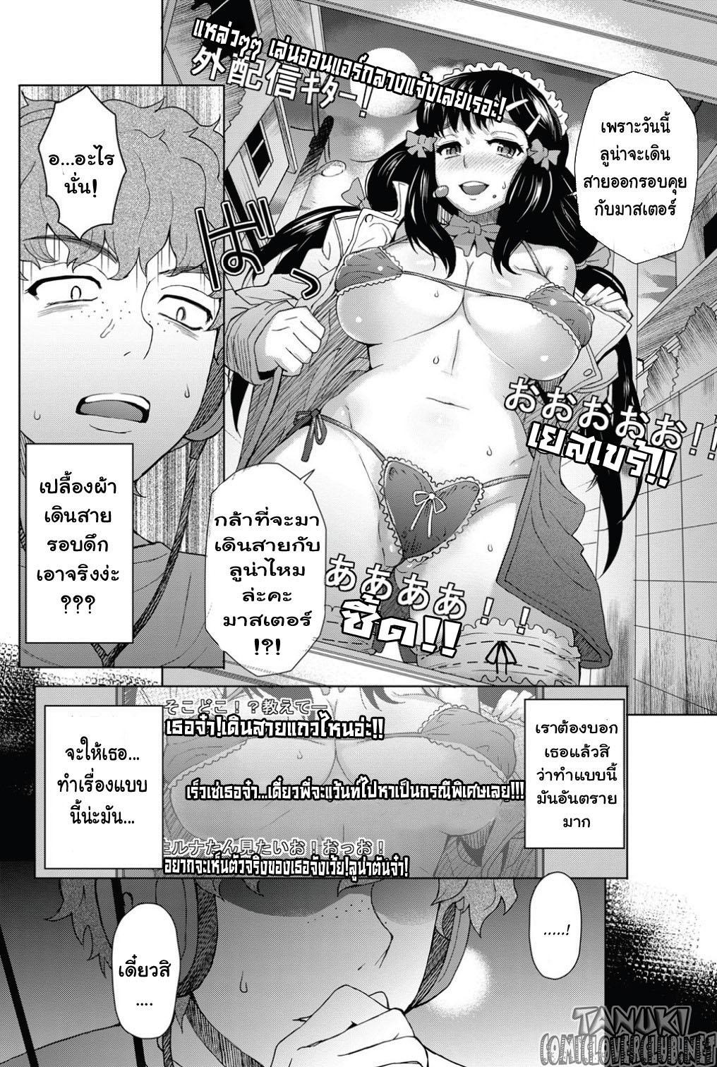 อ่าน เสียวออนไลน์ ในแสงจันทร์ แปลไทย - 4