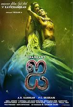 Shankar's I (2015)