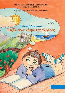 Σχολικά δωρεάν ψηφιακά βιβλία