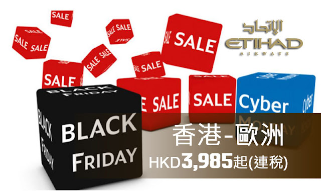 【感恩節翌日優惠】阿提哈德航空,香港飛歐洲$3,985起(連稅),限時5日。