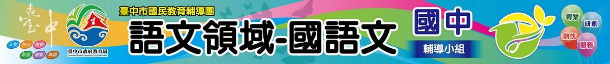 臺中市國教輔導團國語文學習領域輔導小組(國中組)