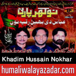 http://www.humaliwalayazadar.com/2015/10/nokhar-party-nohay-2016.html