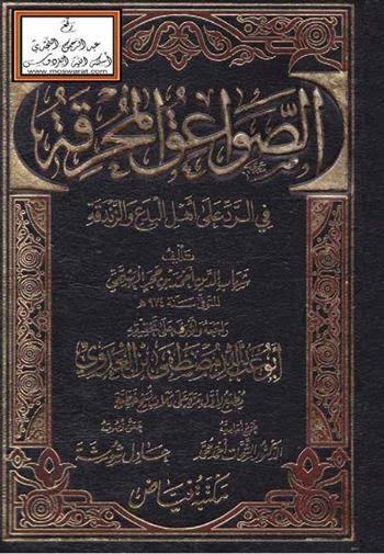 الصواعق المحرقة في الرد على أهل البدع والزندقة - أحمد بن حجر المكي الهيتمي pdf