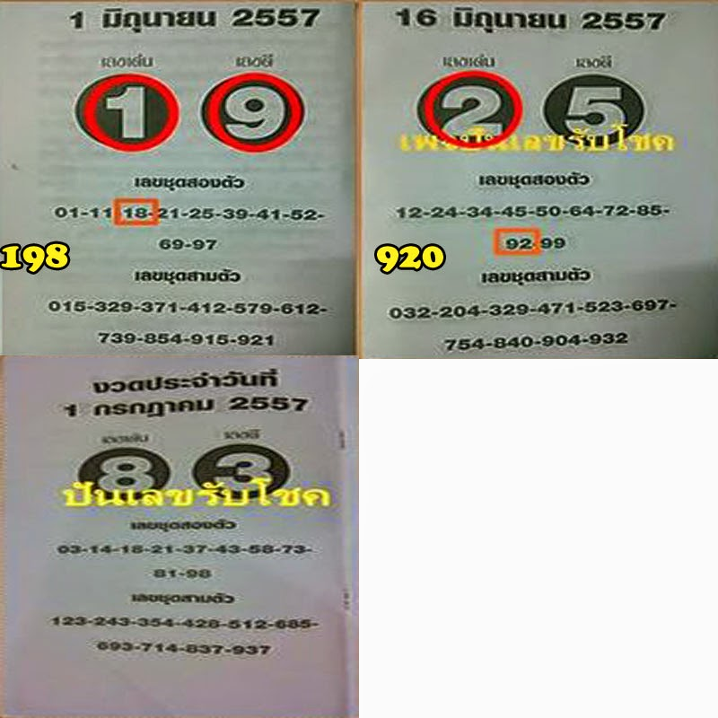 800 X 800 88 KB Jpeg Thai Lotto Best Tip Paper 01 07 2014