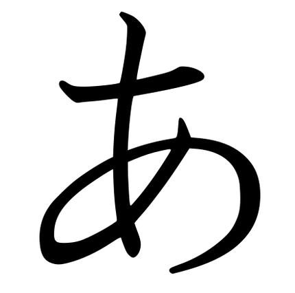 Alfabeto Japones Letras Letra a en Japones Imagui