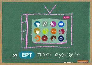 Η ΕΡΤ πάει σχολείο