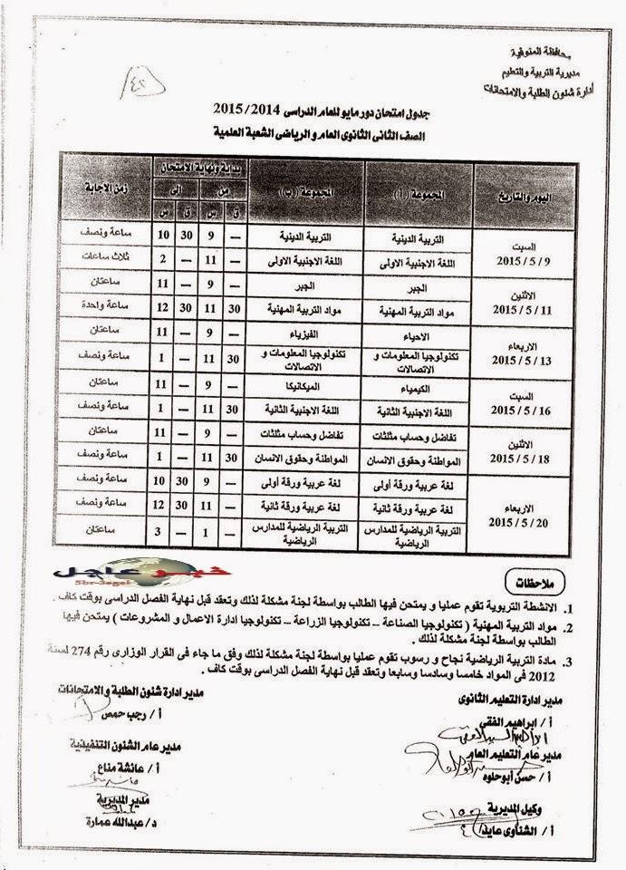 ننشر .. جداول امتحانات اخر العام الدراسى الحالى 2015 بمحافظة المنوفيـــة