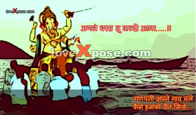 Ganapati Visarjan sad lines