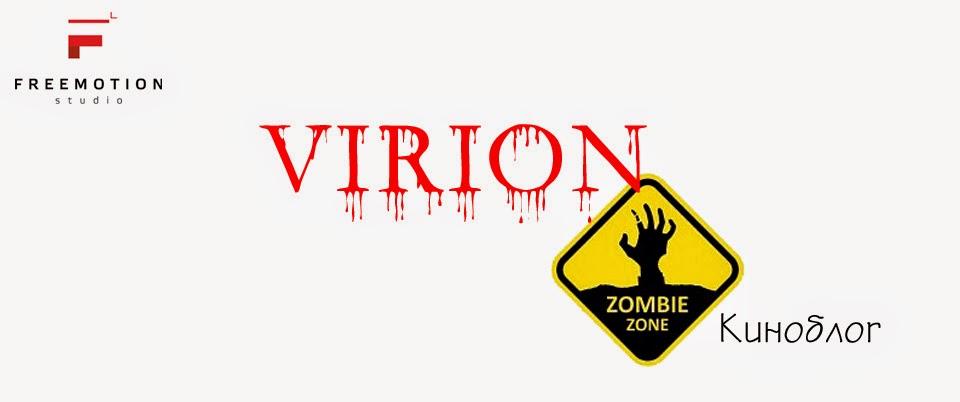 Virion - киноблог