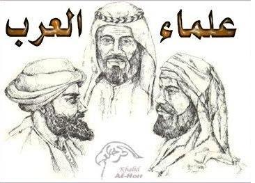 علماء العرب والمسلمين