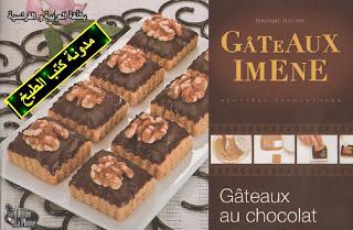 تحميل كتاب ايمان خاص بالشيكولاطة Gateaux+Imene+Gateaux+au+chocolat
