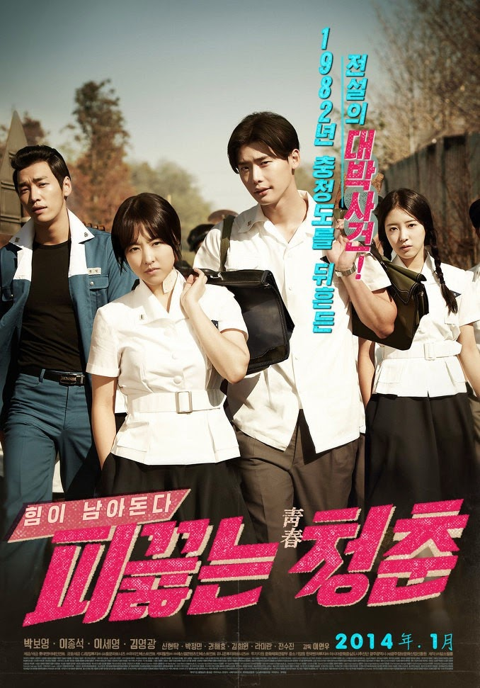 HOT YOUNG BLOODS (2014)+ Subtitle Indonesia