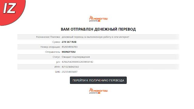 Сайт нас уведомляет о том, что нам отправлен денежный перевод в размере 278 567 RUB.