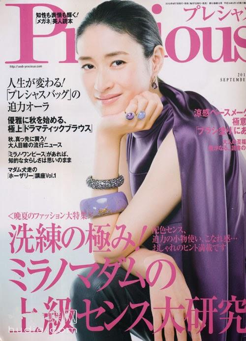 Precious (プレシャス) September 2013 Koyuki 小雪
