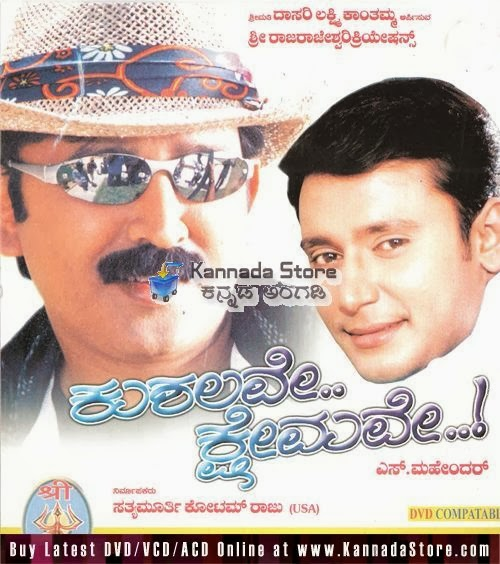 Kushalave Kshemave (2003) Kannada Movie Mp3 Songs Download