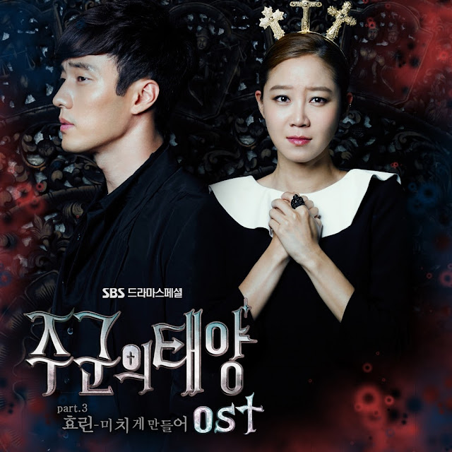 Hyorin The Master's Sun OST Part.3 효린 주군의 태양 OST Part.3